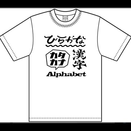 カタカナ ロゴ Tシャツ ホワイト