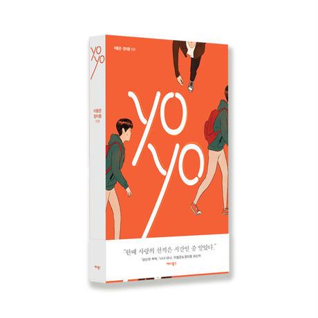 yoyo 요요