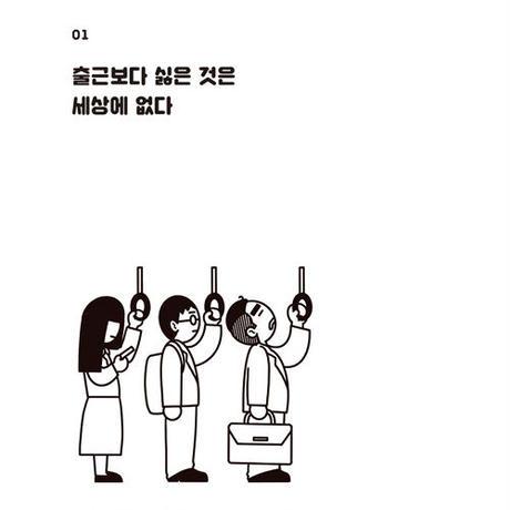 今夜は食べずに寝よう  오늘 밤은 굶고 자야지  /  パク・サンヨン  박상영