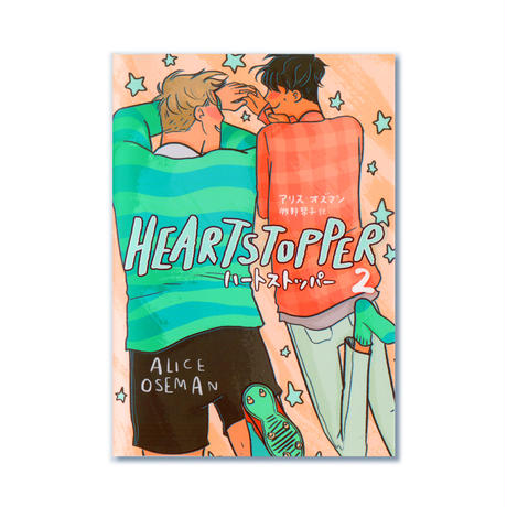 HEARTSTOPPER ハートストッパー2