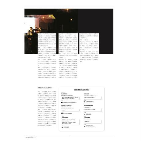"Making-Love Club/issue no.8 ""unawareness"""
