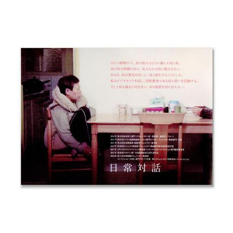 映画『日常対話』パンフレット