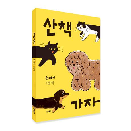 散歩に行こう  산책 가자   /  ユン・イェジ   Yeji Yun