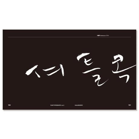 Film Typography Vol.2  Calligraphy