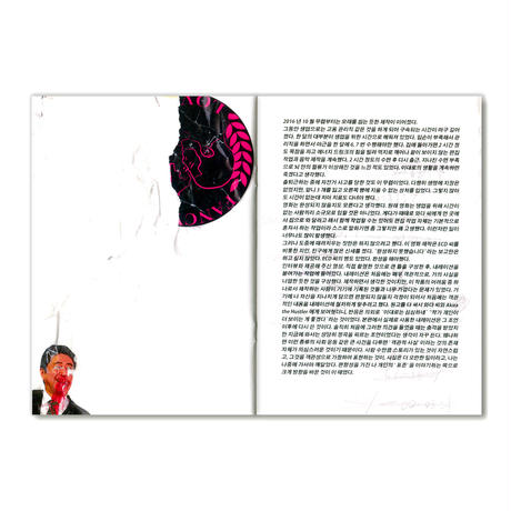 SELL FEE 【Korean Edition】 / TAICHI HIRANO