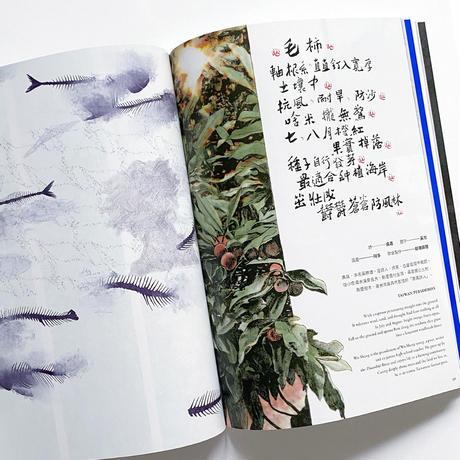熱帶季風Vol.4  |  失語.詩語