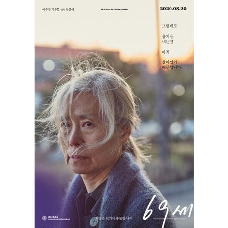 69歳  69세 (An Old Lady) /  脚本集