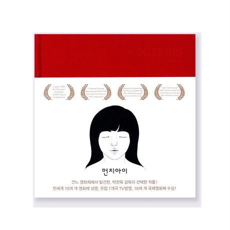 DUST KID  /  チョン・ユミ  정유미