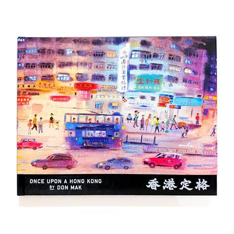 香港定格   ONCE UPON A HONG KONG  /  麥東記