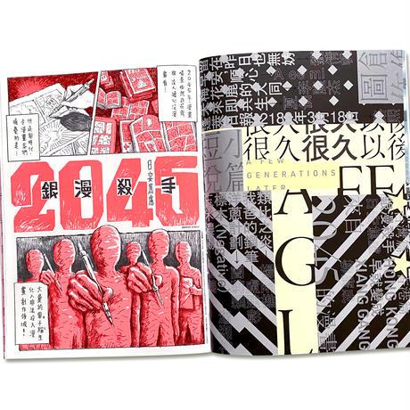 FOUNTAIN 新活水 issue 17 / 未来が来た  未來已經來了