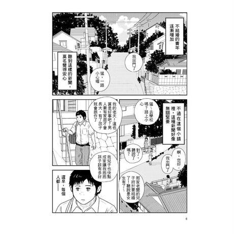 キミのセナカ  在你背後   너의 뒤에서  /  野原KURO(台湾版)