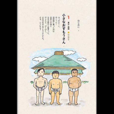 世界のおすもうさん  /  和田靜香・金井真紀