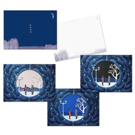映画『ユンヒへ  윤희에게 Moonlit Winter』グリーティングカードセット