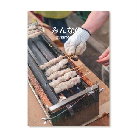 みんなの EVERYONE'S/Nishihara Summer Festival 1