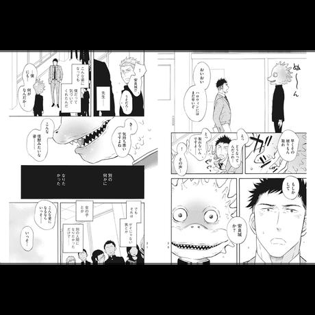 怪獣になったゲイ  /  ミナモトカズキ