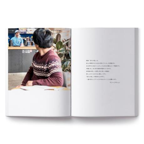 映画『詩人の恋』パンフレット