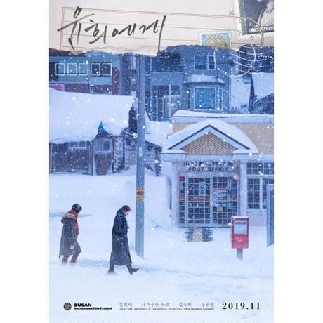 ユンヒへ  윤희에게(Moonlit Winter)  /   脚本集