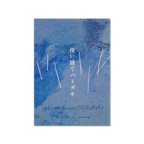 くりかえす歌 | 使い捨てハミガキ  /  プラープダー・ユン