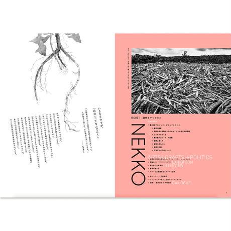 NEKKO  issue 1