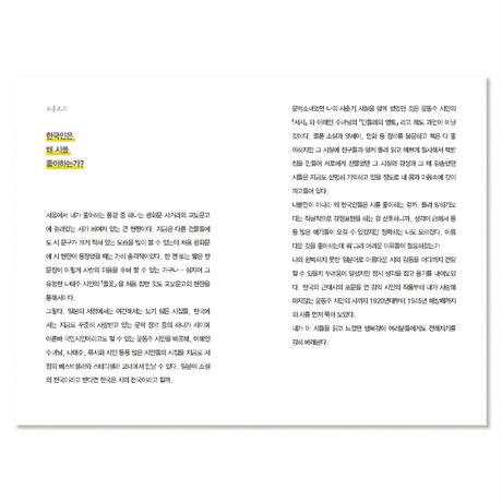 《詩集》韓国詩の世界01&ハングル美文字〈HANDBAG SERIES 04〉