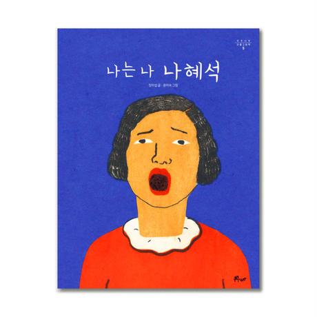 私は私 ナ・ヘソク 나는 나 나혜석