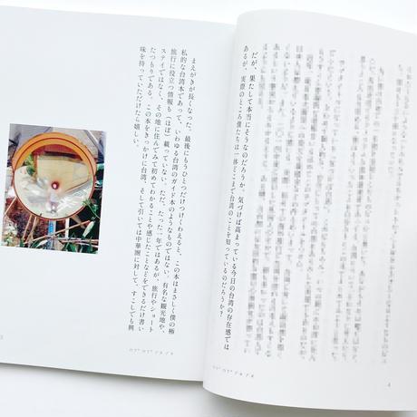 馬馬虎虎 vol.1 気づけば台湾 (リニューアル版) /  檀上 遼