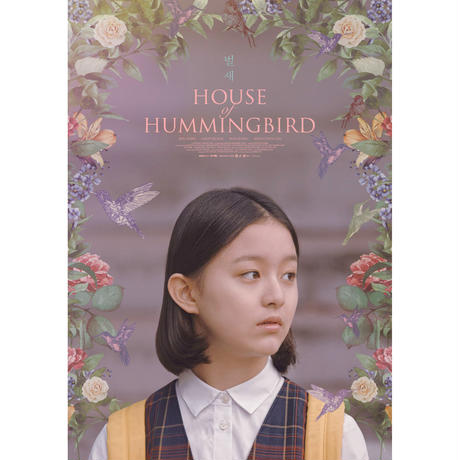 はちどり  벌새(House of Hummingbird)