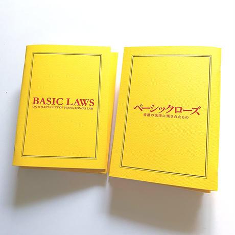 BASIC LAWS   香港の法律に残されたもの