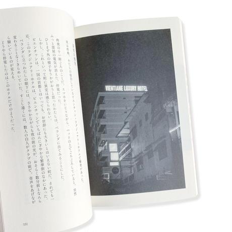 馬馬虎虎 vol.2 タイ・ラオス紀行  /  檀上 遼