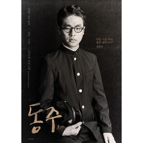 《詩集》尹東柱詩の世界「空と風と星と詩」〈HANDBAG SERIES 05〉