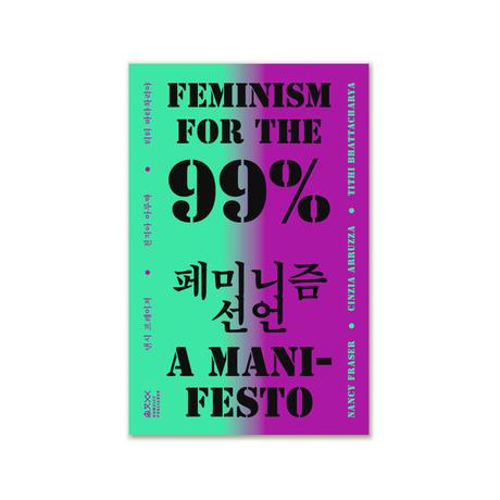99%のためのフェミニズム宣言   FEMINISM FOR THE 99% A MANIFESTO