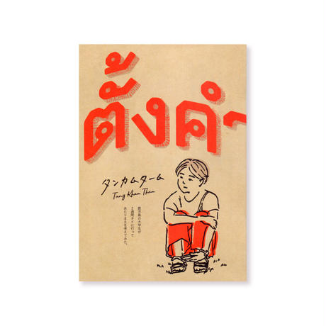 タンカムターム  Tang Kham Tham(増刷版)