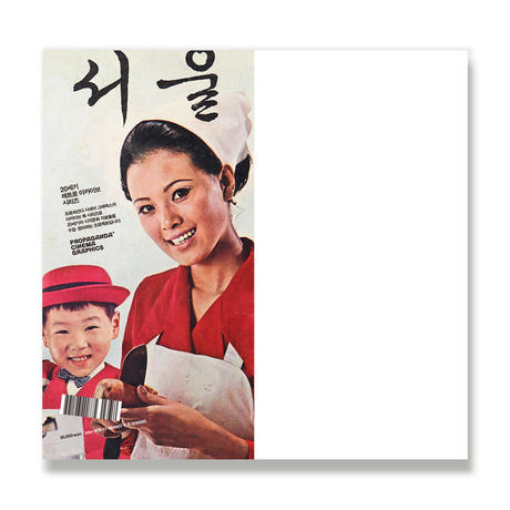 20世紀のレトロアーカイブシリーズ1 / 20세기 레트로 아카이브 시리즈 1