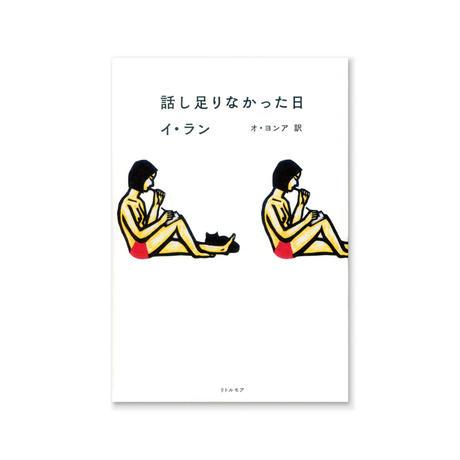 話し足りなかった日  /  イ・ラン