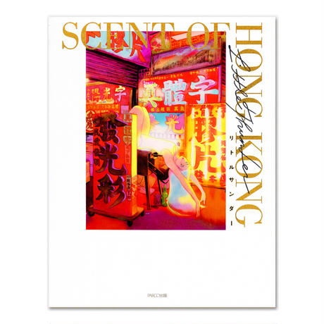 SCENT OF HONG KONG  /  Little Thunder