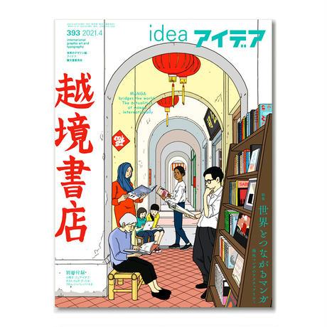 アイデア No.393