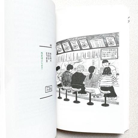 まだ、東京 아직, 도쿄  /  イム・ジーナ