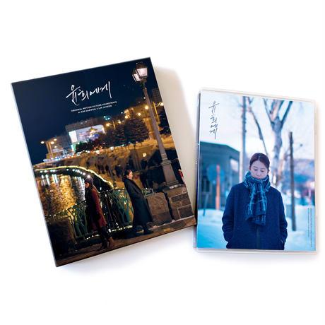 ユンヒへ 윤희에게(Moonlit Winter) /  オリジナルサウンドトラック
