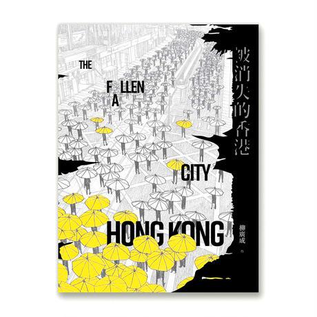 被消失的香港 THE FALLEN CITY HONG KONG  /  柳廣成