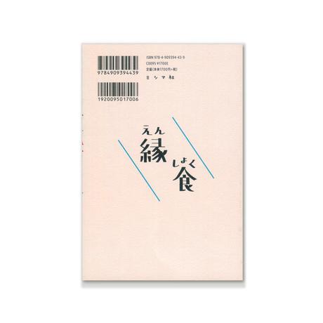 縁食論 ――孤食と共食のあいだ  /  藤原辰史