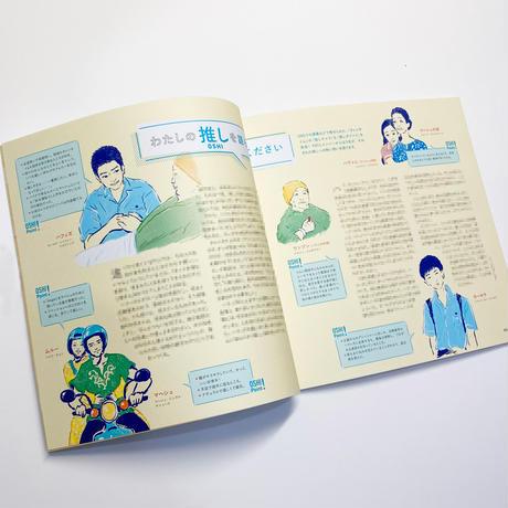 PATU Fan×Zine vol.05「あの日の物語を奏でる about タレンタイム〜優しい歌」