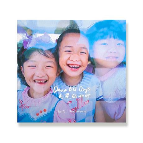 光景宛如昨 DEAR OLD DAYS  - 中国の子供達 II - /  秋山亮二
