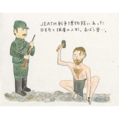 戦争とバスタオル  /  安田浩一・金井真紀
