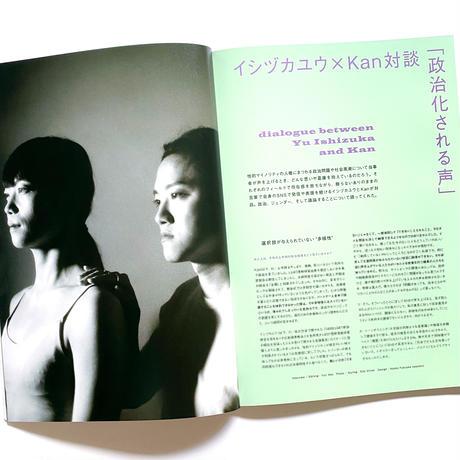 IWAKAN 03   政自
