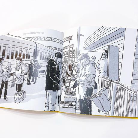 汽車 기차   / ソル・ドンジュ 설동주