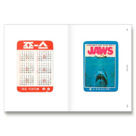 映画カード大全集1 영화카드대전집 1