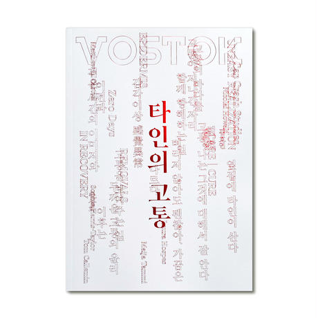 VOSTOK vol.22 / 他人の痛み  타인의 고통