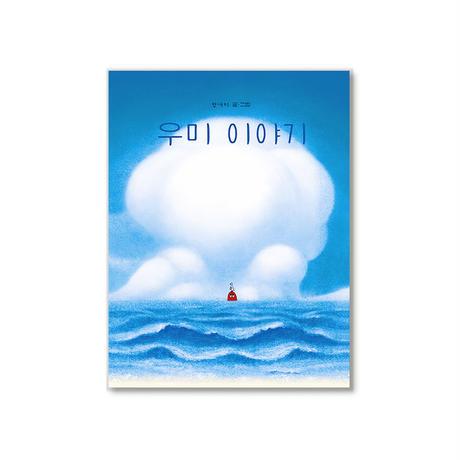 海の話   우미 이야기