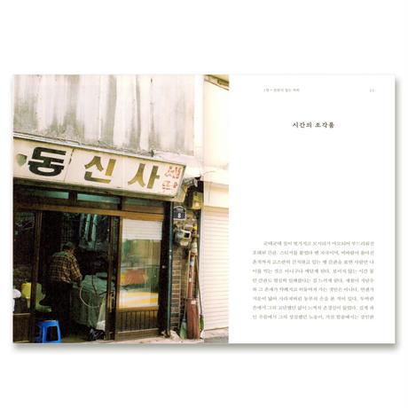 消えない看板 --古いハングルの看板で読む都市  사라지지 않는 간판들 --오래된 한글 간판으로 읽는 도시