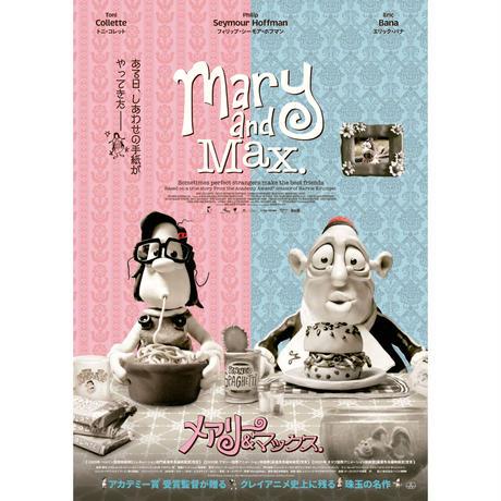 映画『Mary and Max.』パンフレット
